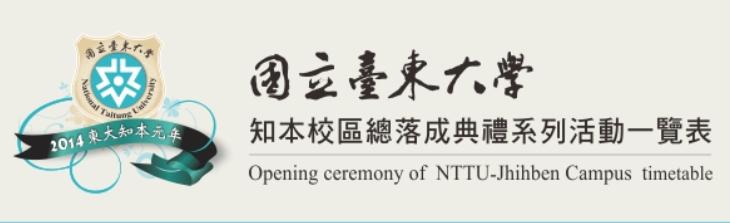 國立臺東大學知本校區總落成典禮系列活動一覽表